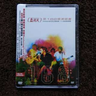Mayday 168 Taipei Live Concert DVD