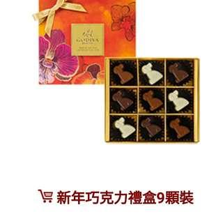 Godiva Year of the dog 9 piece 新年朱古力禮盒9粒裝