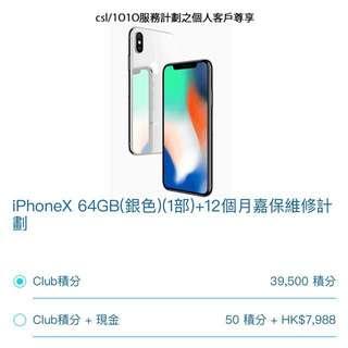 代購 iPhone X 64GB Silver/black