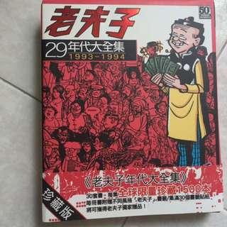 老夫子29 年代大全集 1993-1994 珍藏版