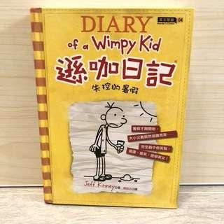 """《遜咖日記·失控的暑假》""""Dairy of a Wimpy Kid"""""""