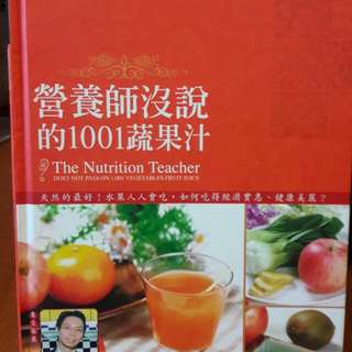 🚚 營養師沒說的1001蔬果汁