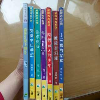 飛躍青春系列 少年成長小說 山邊出版社