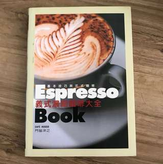 Espresso Book (Basic technique &  varied coffee)