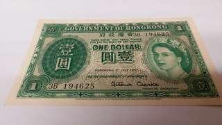 香港政府 1957 壹圓紙幣