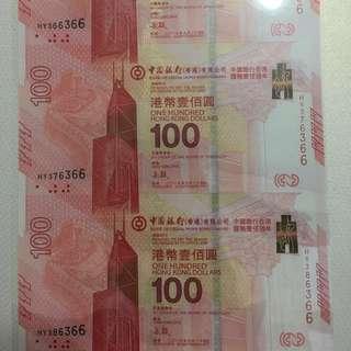 中銀百年三連鈔 特別號碼 HY366366 376366 386366