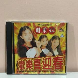Chinese New Year Song <Michelle Hiseh> VCD Karaoke