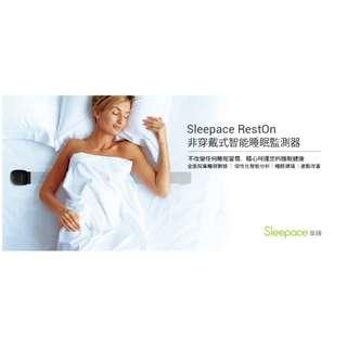 [智能睡眠監測器] 美國 Sleepace 享睡 RestOn (睡眠,監察,心跳,呼吸)