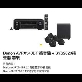 《全新》Denon AVRX540BT 擴音機 + SYS2020揚聲器 套裝
