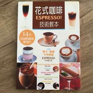 14位名店咖啡调配师独家配方