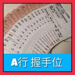 「A行」楊丞琳演唱會 門票 全場第一行
