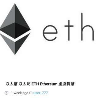 以太幣 以太坊 ETH Ethereum 虛擬貨幣