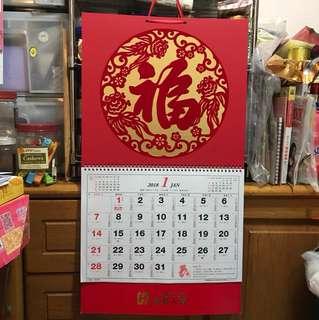 2018 掛牆月曆 香港
