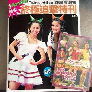 Twins Ichiban 首次演唱會特刊及歌詞集