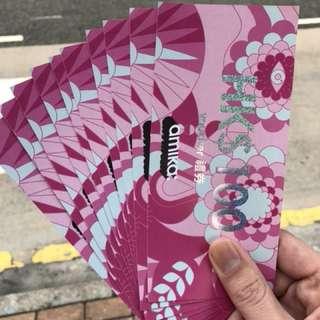 Amika $100 coupon 10 張