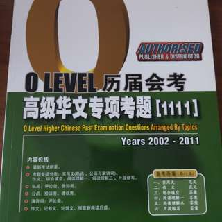 O Level Higher Chinese Past Year