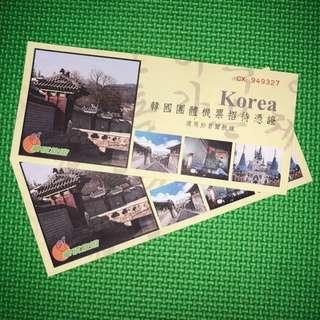 韓國團體機票招待憑證