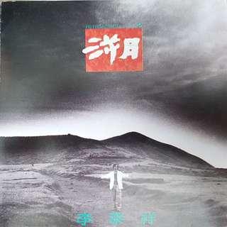 Hifi playing Lee Tai Xiang and his band kolin japan pressed Cd 發燒碟 李泰祥 一樣的月光 庭院深深