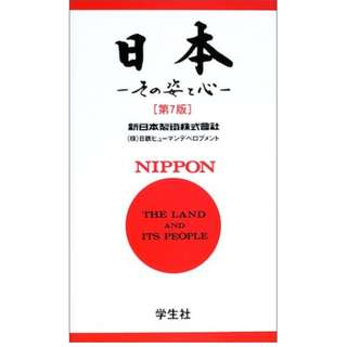 Nippon: The Land And Its Poeple