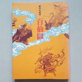 卢延光:百仙图