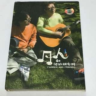 1CD•30% OFF GREAT CNY GIFT/SALE {DVD, VCD & CD} 凡人和他的朋友们 FANREN AND FRIENDS - CD