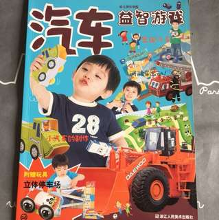 Almost new book on vehicles (Chinese)