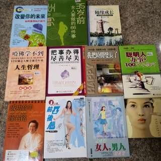 Chinese motivational / lifestyle / fitness books