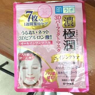 Hada Labo Koi-Gokujyun 3D Perfect Mask