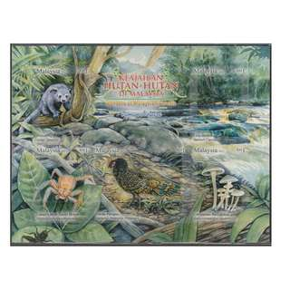 2013 Wonders of Malaysian Forest - Taman Negara MS (self-adhesive stamps) Mint MNH SG #MS1951