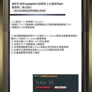 3香港新上台優惠,$146全包4.5G無限上網