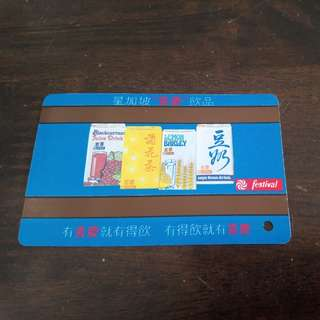 📣包郵📮早期$25儲值車票(豆奶)-