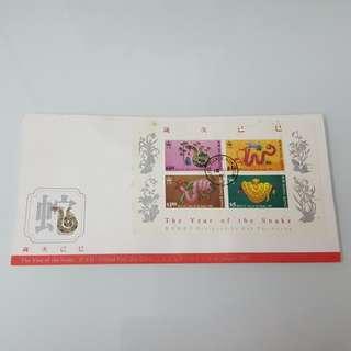 農曆生肖蛇年(第二組)小全張首日封