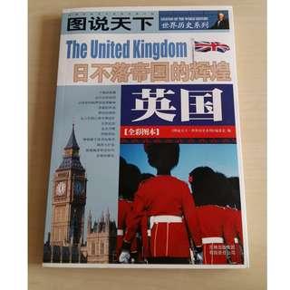 United Kingdom History ( Chinese )