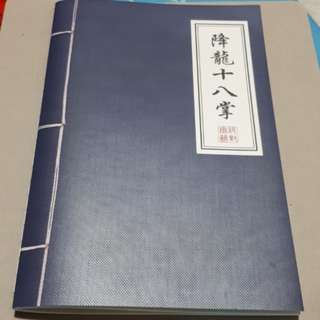 Chinese Martial Art Notebook