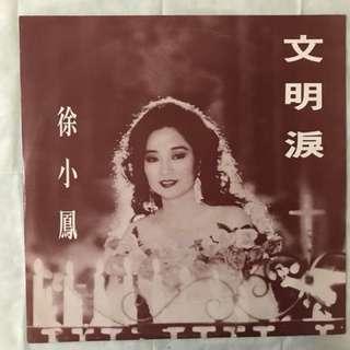 徐小鳳 白版黑膠 文明淚
