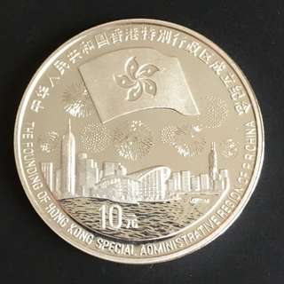 "China People's Republic 10 Yuan Silver 1997 Commemorative Coin ""Founding of the Hong Kong SAR"""