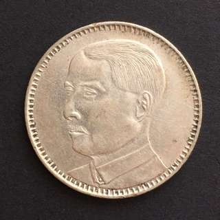 China Republic Kwangtung Province Sun Yat Sen Bust 1929 Silver 20 Cents Coin