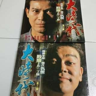TVB Drama 大时代 2box/set (26 vcd)
