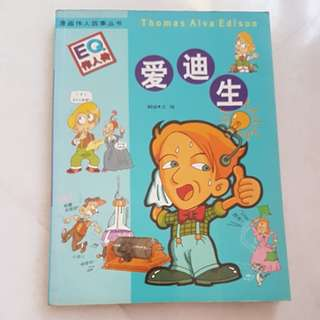Chinese Storybook Thomas Edison