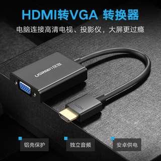 綠聯hdmi轉vga線轉換器帶音頻接口電腦電視投影儀高清視頻轉接頭 抗干擾性能強 1080P 高清轉換