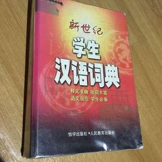 Chinese dictionary 学生汉语词典