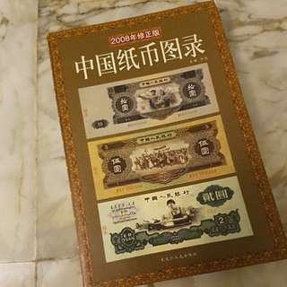 China notes catalogue