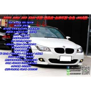 BMW 04年520 白