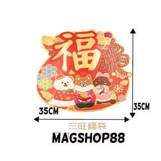 CNY 3 Lucky Dogs Wall Sticker