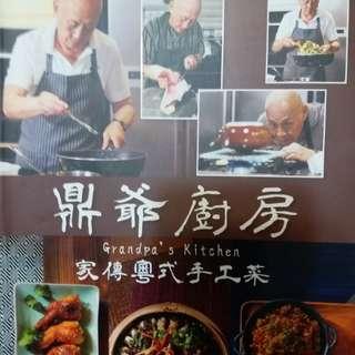 鼎爺廚房(家傳粵式手工菜)