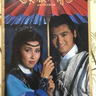 TVB 珍藏雜誌一本 笑傲江湖 1984年周潤發主演(8-9成新)
