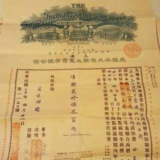 上海先施保險單