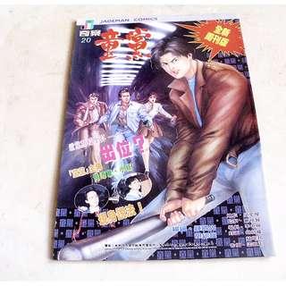 二手【 童黨第20期 】漫畫書一本