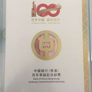 中銀百年紀念鈔3連張