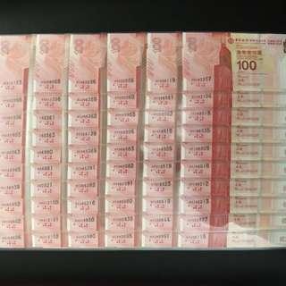 (多張無4/7號碼可選)2017年 中國銀行(香港)百年華誕 紀念鈔 BOC100 - 中銀 紀念鈔